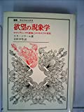 欲望の現象学―文学の虚偽と真実 (1971年) (叢書・ウニベルシタス)