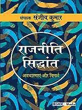 Rajneeti Siddhant: Avadhaaranayein aur Vimarsh (Hindi Edition)