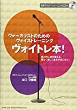 ヴォイトレ本! ヴォーカリストのためのヴォイストレーニング(CD付)