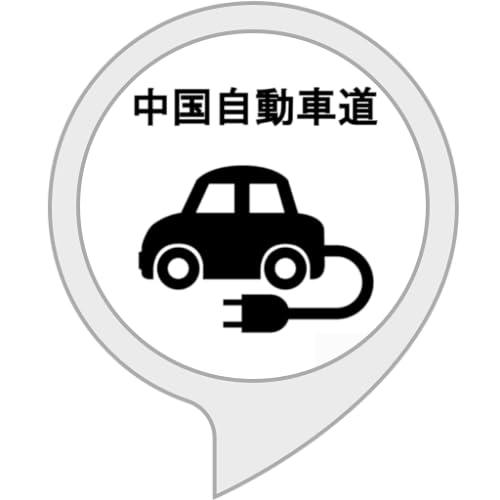 中国自動車道充電案内