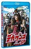 デカワンコ スペシャル[Blu-ray/ブルーレイ]