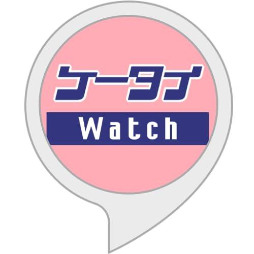 ケータイ Watchニュース