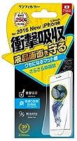iDress iPhone8Plus iPhone7Plus 超衝撃自己吸収 さらさら防指紋 iP7PASB