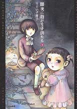 闇夜に遊ぶな子供たち (1) (ぶんか社コミックスホラーMシリーズ)