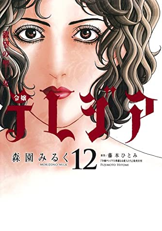 欲望の聖女(セイント) 令嬢テレジア 12 (12) (フラワーコミックスアルファスペシャル)