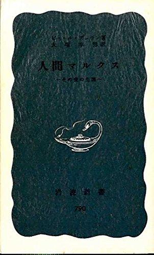 人間マルクス  その愛の生涯 (岩波新書)