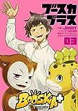 BOOSKA+ ブースカプラス(3) (ヒーローズコミックス)