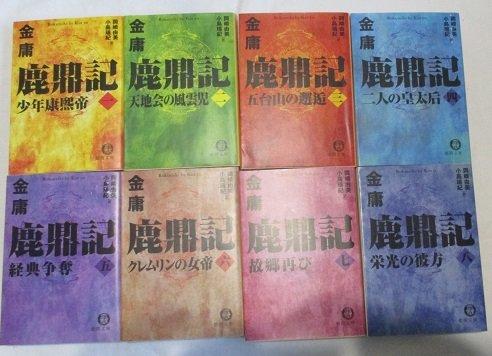 鹿鼎記 文庫 全8巻 完結セット[マーケットプレイス文庫セット] (徳間文庫)