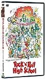 ロックンロール・ハイスクール HDニューマスター/爆破エディション [DVD] image