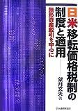 日米移転価格税制の制度と適用―無形資産取引を中心に