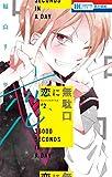 恋に無駄口 2 (花とゆめCOMICS)