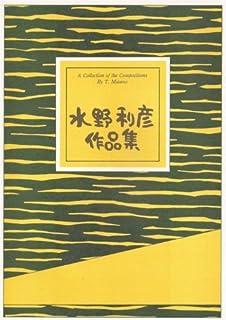 水野利彦 作曲 箏曲 楽譜 じょんがら変奏 Koto-score :Jyongara variation (送料など込)