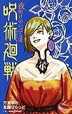 呪術廻戦 夜明けのいばら道 (JUMP j BOOKS)