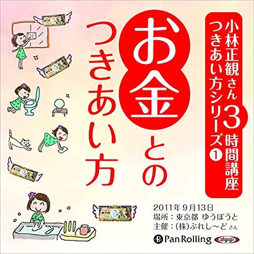 『小林正観さん3時間講座 つきあい方シリーズ1 お金とのつきあい方』のカバーアート