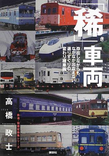 「稀」車両 (鉄道・秘蔵記録集シリーズ) - 高橋 政士