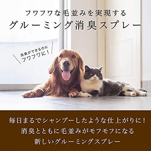 シャンプーいらずでフワフワ毛並みにmofuwa(モフワもふわ)300ml(小型犬猫約100回分)【ペット犬猫シャンプー代わりにブラシブラッシンググルーミングスプレー水いらないドライシャンプートイレ消臭無添加】