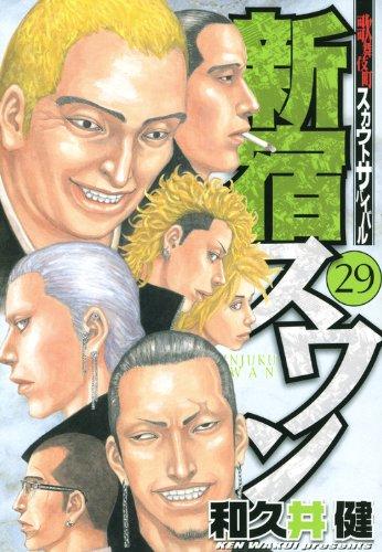 新宿スワン(29) (ヤンマガKCスペシャル)