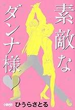 素敵なダンナ様 (ホーム社漫画文庫)