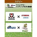 ジャパンラグビー トップリーグ18/19 第6節 キヤノン vs. ヤマハ発動機/NTTコミュニケーションズ vs. トヨタ自動車