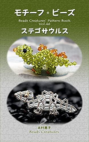 モチーフ・ビーズ: ステゴサウルス Beads Creatures' pattern book