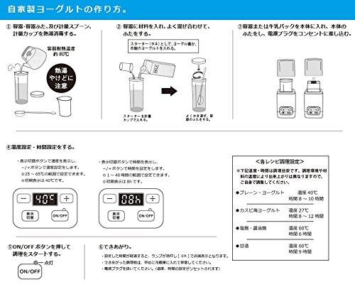三ッ谷電機『ヨーグルトメーカー(YGT-4)』