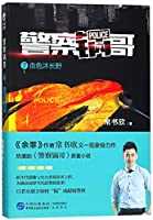 Police Brother Pot (7) (Chinese Edition)