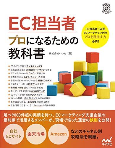 EC担当者 プロになるための教科書