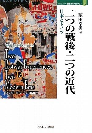 二つの戦後・二つの近代―日本とドイツ (MINERVA歴史・文化ライブラリー)