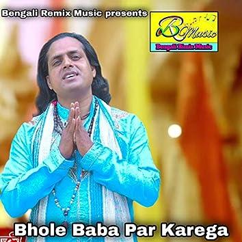 Bhole Baba Par Karega