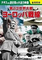 DVD>ヨーロッパ戦線 (<DVD>)