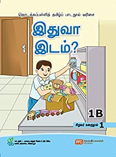 Tamil Language Student's Reader 1B Book 1 for Primary Schools (TLPS) (Theen Thamizh)