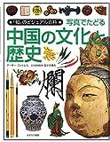 写真でたどる中国の文化と歴史 (「知」のビジュアル百科)