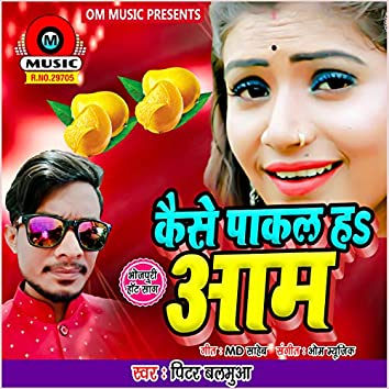 Kaise Pakal Ha Aam - Single