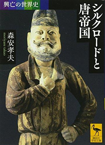 興亡の世界史 シルクロードと唐帝国 (講談社学術文庫)