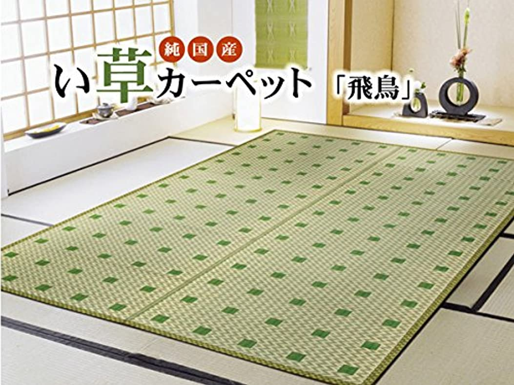 診断する建築スプーン純国産 い草花ござ 『飛鳥』 グリーン 江戸間4.5畳(約261×261cm)