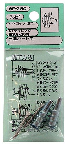 WAKI 石膏ボード用 カベロックミニ ビス付き WF-280