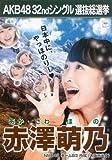 AKB48 公式生写真 32ndシングル 選抜総選挙 さよならクロール 劇場盤 【赤澤萌乃】