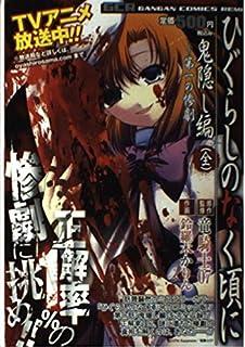 ひぐらしのなく頃に 鬼隠し編(全) 第一の惨劇 (ガンガンコミックス)