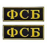 Lot de 2 patchs surdimensionnés russes « FSB » pour casquettes, sacs, sacs à dos,...
