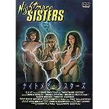 ナイトメア・シスターズ [DVD]