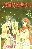 夫婦探偵奮戦記: TRAP (8) (フラワーコミックス ジュディロマンスシリーズ)