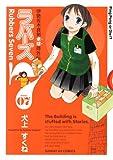 ラバーズ7(7) (サンデーGXコミックス)
