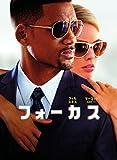 フォーカス [DVD] image
