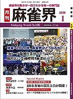 月刊麻雀界106号(1月号)