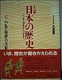 内乱と民衆の世紀 (大系 日本の歴史)