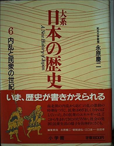 内乱と民衆の世紀 (大系 日本の歴史)の詳細を見る