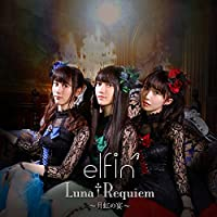 Luna†Requiem~月虹の宴~ 通常盤