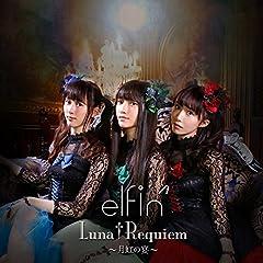 Luna†Requiem~月虹の宴~