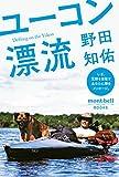 ユーコン漂流 (mont‐bell BOOKS) - 野田知佑