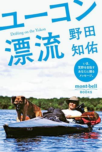 ユーコン漂流 (mont‐bell BOOKS)